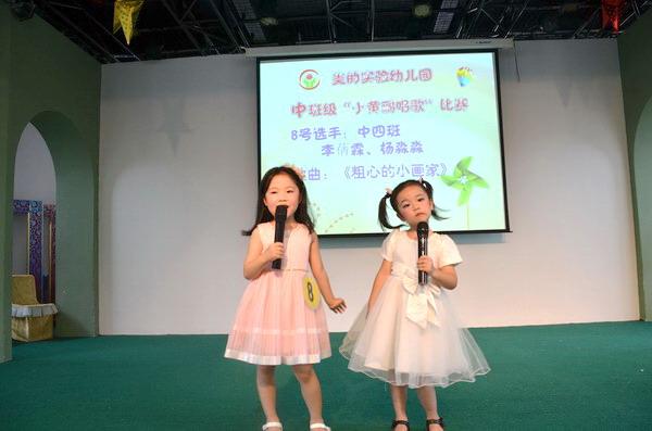 最美歌声--记美的实验幼儿园中班级唱歌比赛
